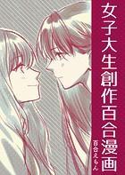 女子大生創作百合漫画(単話)