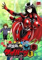 混虫姫サイバーグ(単話)