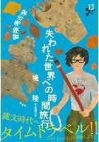 冒険考古学
