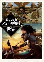 新たなるインド映画の世界