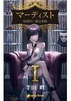 マーディスト ―死刑囚・風見多鶴―【期間限定 試し読み増量版】