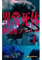 異常死体解剖ファイル【期間限定 試し読み増量版】