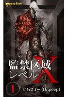 監禁区域レベルX【期間限定 試し読み増量版】