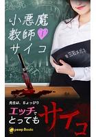 小悪魔教師 サイコ【期間限定 試し読み増量版】