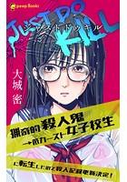 JUST DO KILL〜猟奇的殺人鬼→低カースト女子校生に転生したので殺人記録更新決定!〜(分冊版)