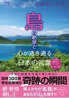 島の絶景と心が透き通る日本の言葉