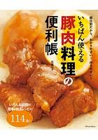 いちばん使える豚肉料理の便利帳