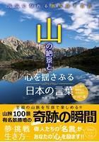 山の絶景と心を揺さぶる日本の言葉