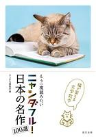 ニャンダフル! 日本の名作100選