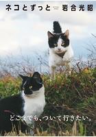 岩合光昭 写真集「ネコとずっと」
