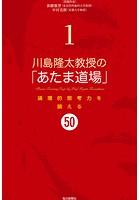 川島隆太教授の「あたま道場」