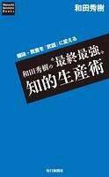 趣味・教養を「武器」に変える 和田秀樹の'最終最強'知的生産術