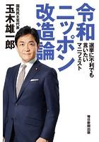 令和ニッポン改造論 選挙に不利でも言いたいマニフェスト