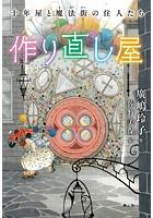 十年屋シリーズ 特別編
