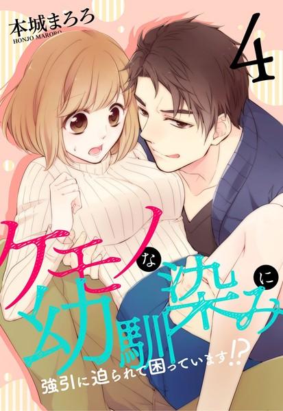 【恋愛 エロ漫画】ケモノな幼馴染みに強引に迫られて困っています!?(単話)