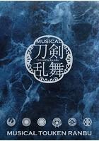 ミュージカル『刀剣乱舞』 〜静かの海のパライソ〜(2020年公演) パンフレット【電子版】