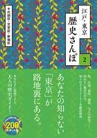 江戸・東京 歴史さんぽ2