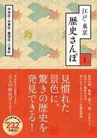 江戸・東京 歴史さんぽ1(分冊版)