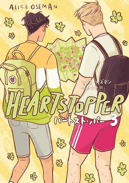 【恋愛 BL漫画】HEARTSTOPPERハートストッパー