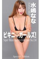 ビキニ☆ガールズ! No.134 水嶋なな Special Edition もう、ビキニしか愛せない!